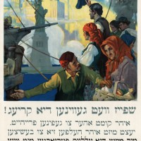 Prayer for the Government by Avraham Hyman Charlap (1916)