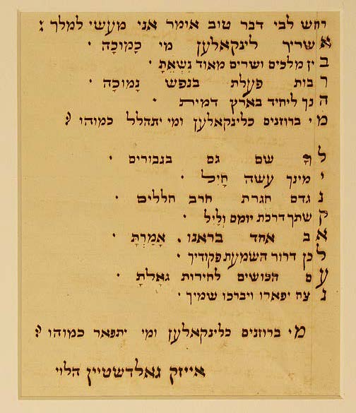 Isaac Goldstein's Memorial Prayer for Abraham Lincoln. Arnold and Deanne Kaplan Collection of Early American Judaica at the University of Pennsylvania Libraries, on loan to the National Museum of American Jewish History