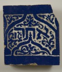 אתה | You (ceramic tile from the Magnes Museum collection, item no. 77-275, undated, provenance unknown)