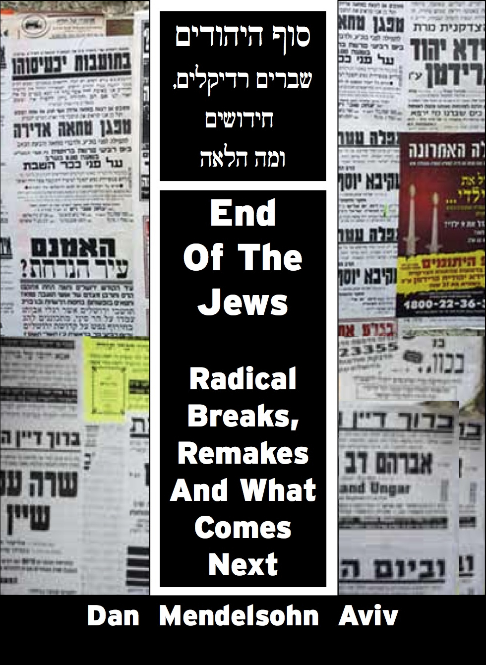 End of the Jews: Radical Breaks, Remakes, and What Comes Next by Dan Mendelsohn Aviv