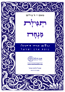 Pages from Siddur Nusaḥ Ereṣ Yisrael – Minḥa (Uri DeYoung)