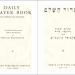 הסדור השלם | Ha-Siddur Ha-Shalem, The Daily Prayerbook by Paltiel Birnbaum (Hebrew Publishing Company, 1949)