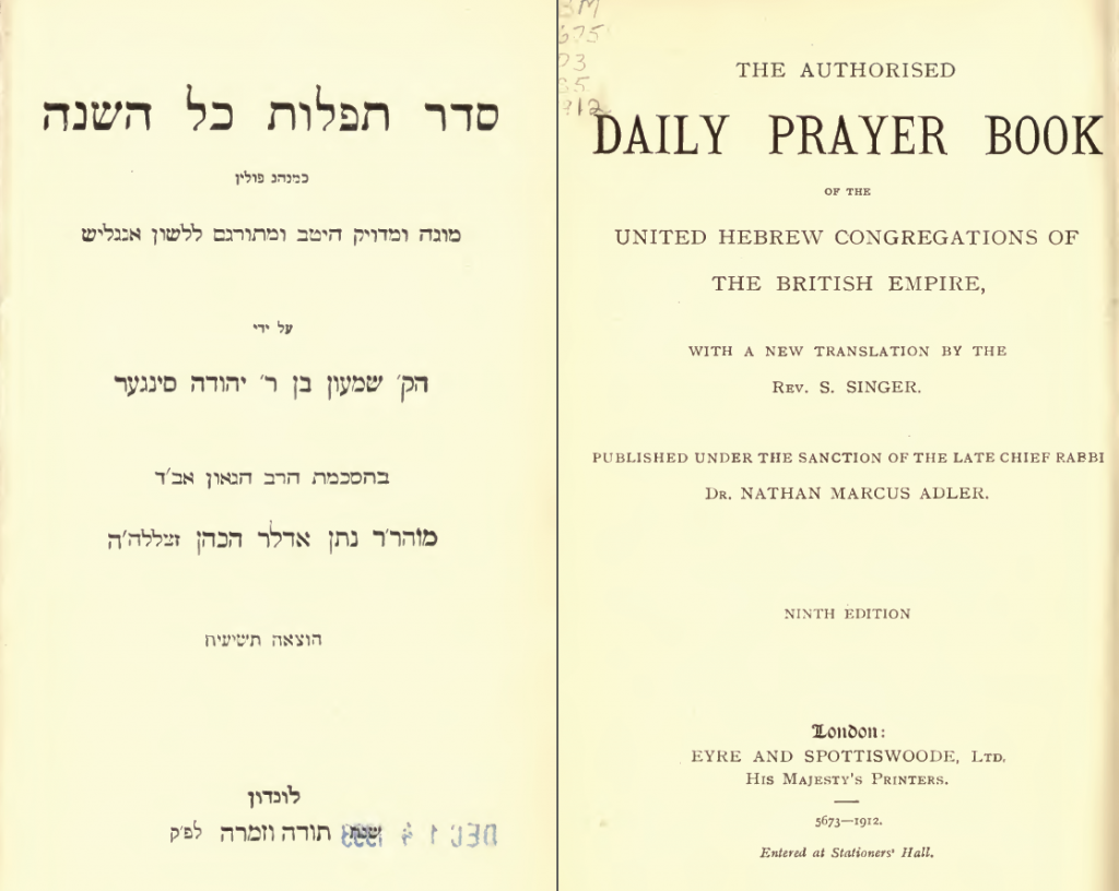 Title Page, The Authorised Daily Prayer Book of the United Hebrew Congregations of the British Empire (1912)