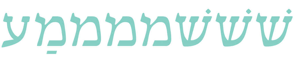שְׁמַע | Shema, an interpretive translation by Rabbi Arthur Waskow (2003)