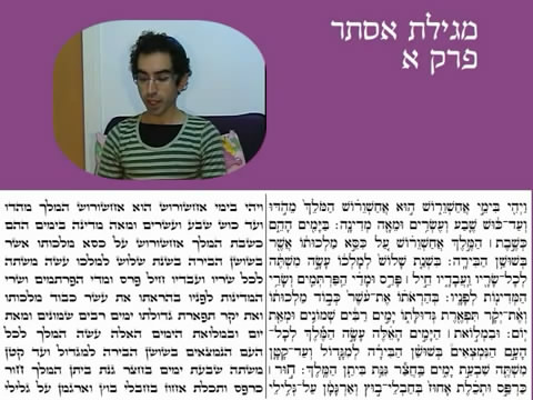פורים | Learn the Kriyat Megillat Esther with Rabbi Hillel Yisraeli-Lavery