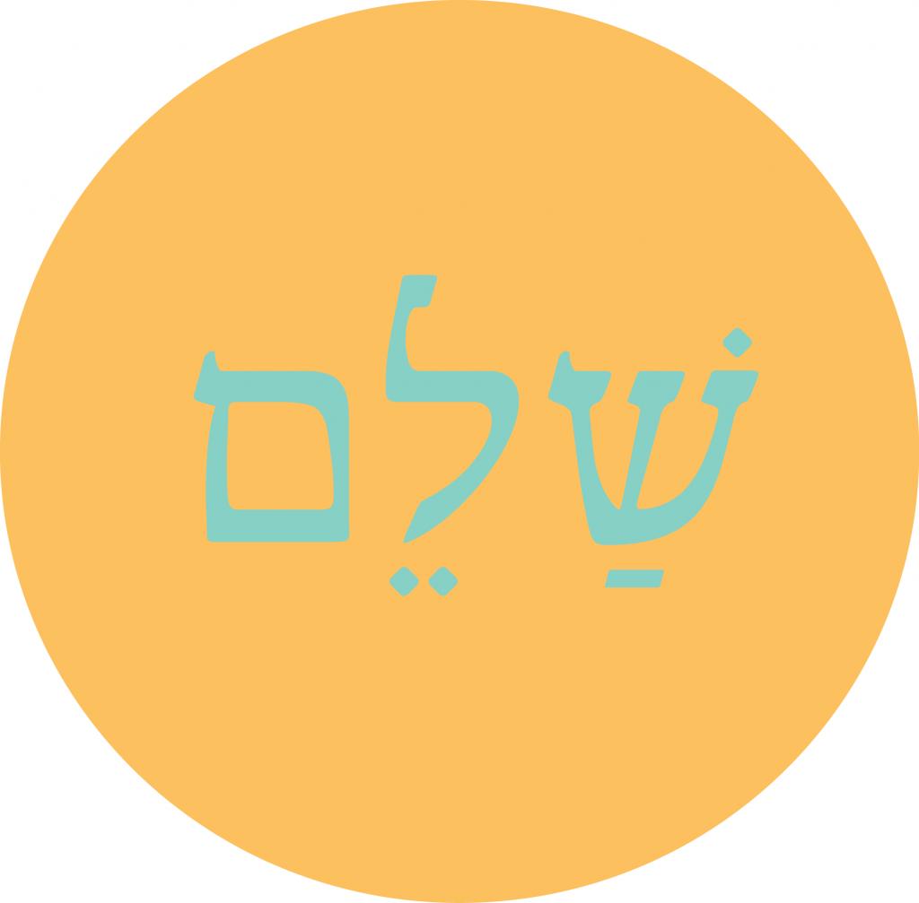 Aharon Varady - Shalem (CC BY-SA)