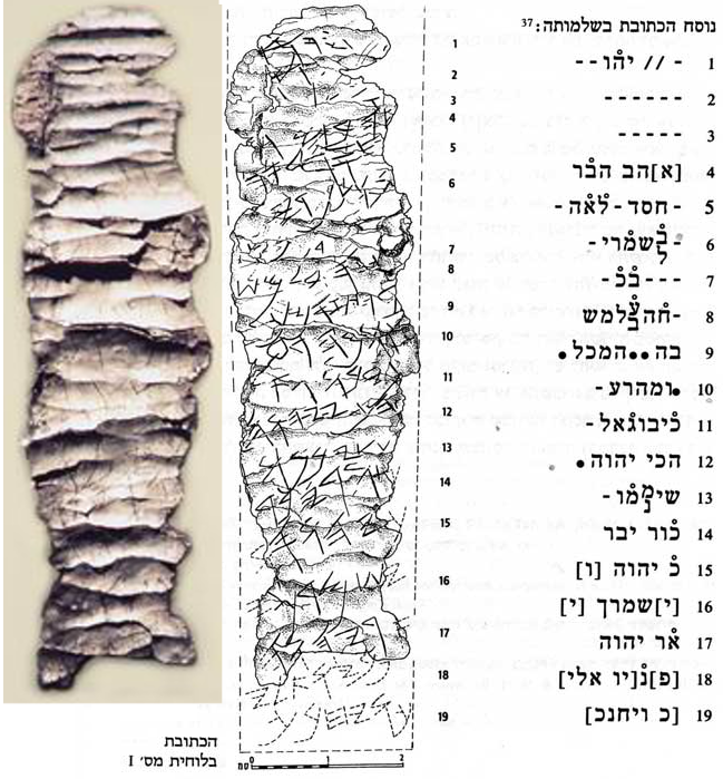 Ketef Hinnom Amulet I recto (collage: Aharon Varady; from image by Nahum Slapak , Israel Museum, and drawing by Gabriel Barkay)