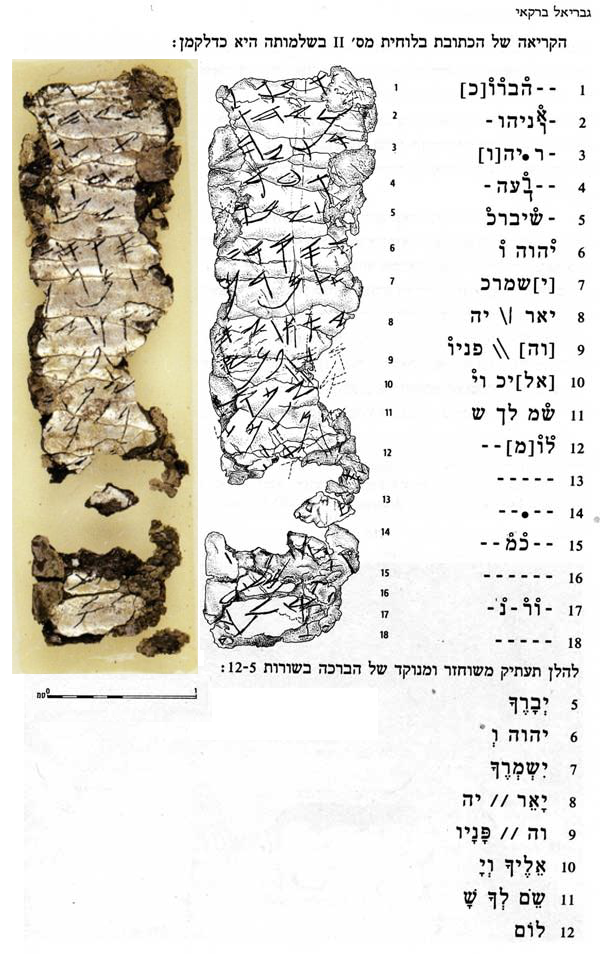 Ketef Hinnom Amulet II recto (collage: Aharon Varady; from image by Ardon Bar Hama, COJS, and drawing by Gabriel Barkay)