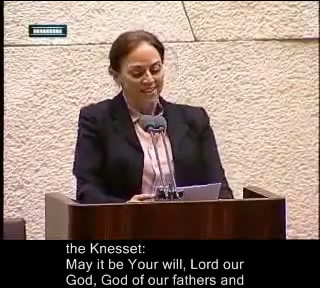 תפילה בכניסה לכנסת | Prayer for Entering the Knesset, by Dr. Chaim Hames-Ezra (2013)