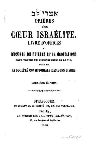 אמרי לב | Prières D'un Cœur Israélite, a collection of paraliturgical prayers and teḥinot in French by Jonas Ennery & Rabbi Arnaud Aron (1848/53)