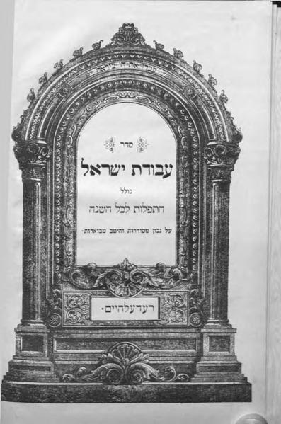 סדר עבודת ישראל (אשכנז) | Seder Avodat Yisroel, a critical text of the Siddur annotated by Isaac Seligman Baer (1868)
