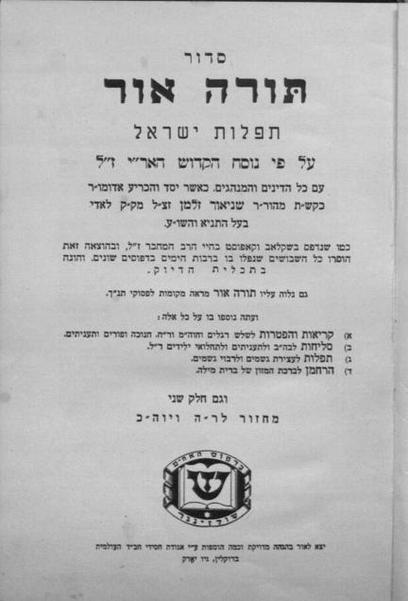 Siddur Torah Ohr of R' Schneur Zalman of Liadi