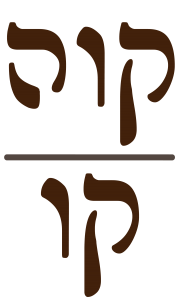 """It is interesting to check whether more precise values were known to the ancient Hebrews. The answer to this may be found in the Hebrew Bible. There is a Rabbinical tradition on the reading-versus-writing disparity in I Kings 7:23. According to Hebrew scriptural tradition, the word meaning 'line' is written as קוה, but read as קו."" (from ""On the Rabbinical Approximation of Pi"" by Boaz Tsaban and David Gardner)"