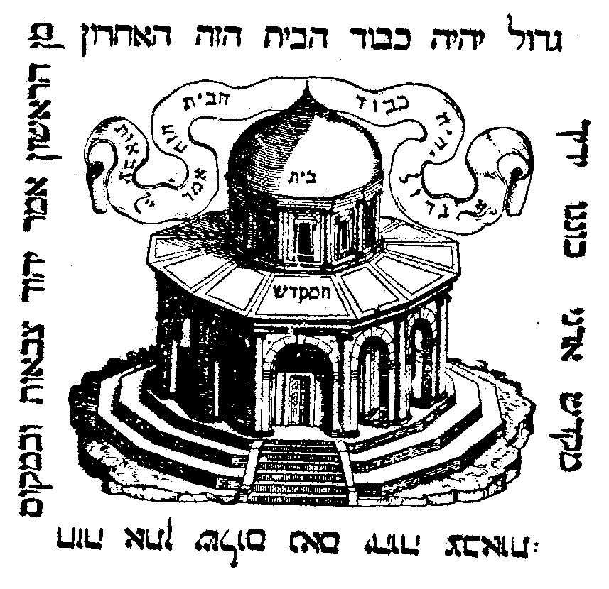 The Temple in Jerusalem depicted as the Dome of the Rock on the printer's mark of Marco Antonio Giustiniani, Venice 1545–1552