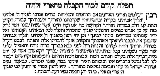 Rav Yitzḥak Luria - prayer before learning kaballah