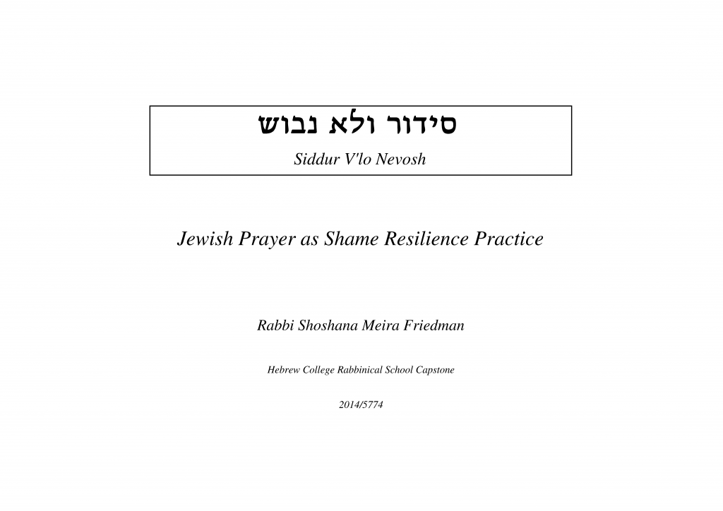 סידור ולא נבוש | Jewish Prayer as Shame Resilience Practice: Siddur v'Lo Nevosh for Shaḥarit by Rabbi Shoshana Friedman