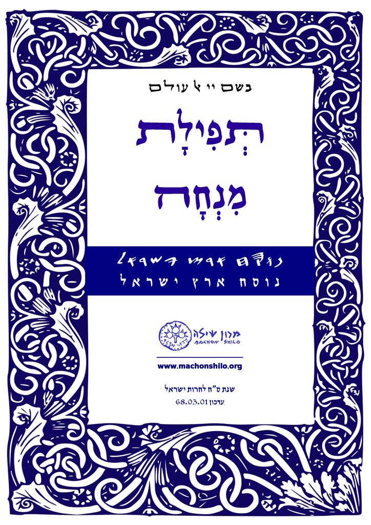 נוסח ארץ ישראל | Nusaḥ Ereṣ Yisrael :: Tefillat Minḥah, Birkat HaMazon, and Tefillat HaDerekh, by Uri DeYoung (2015)