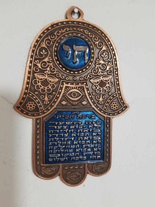 Ḥamsa qame'a with Birkat haBayit