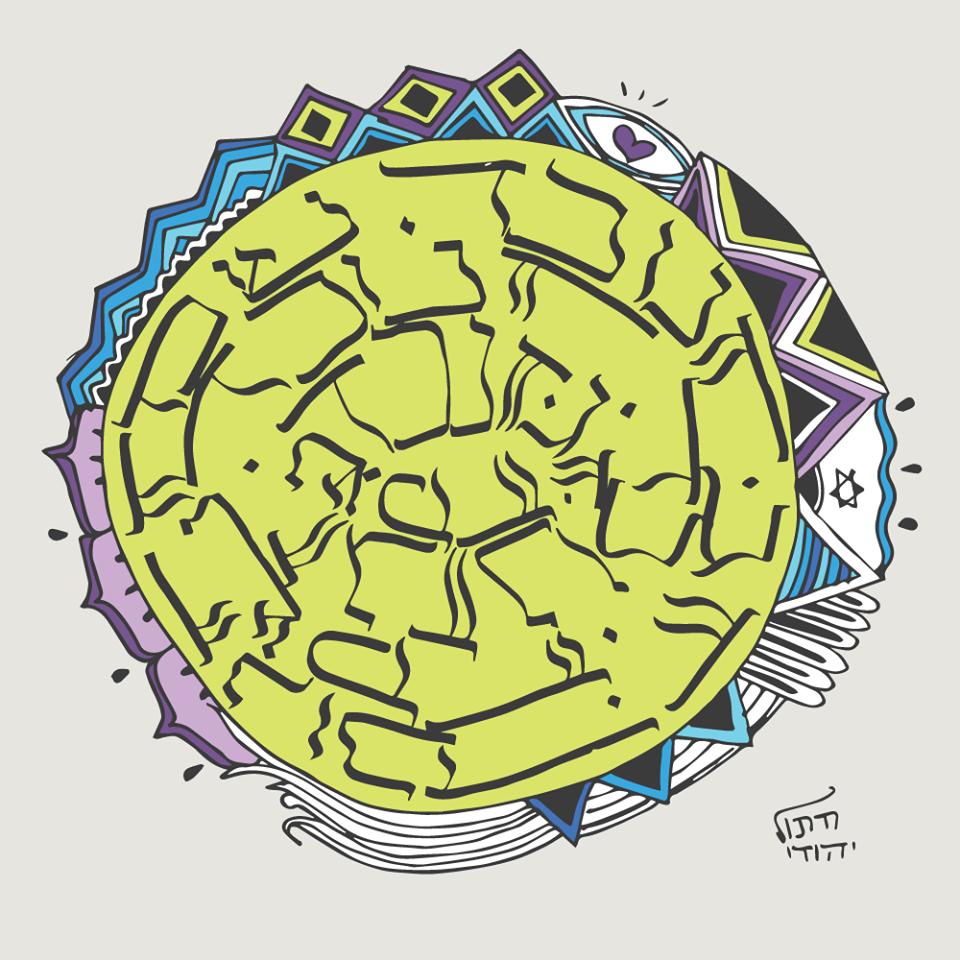 חנוכה שמח – מנדלה | Ḥanukkah Sameaḥ Mandala by Ḥatul Yehudi (Cat Jew)