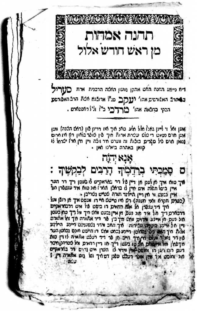 תחנה אמהות מן ראש חודש אלול | Prayer for the New Moon of Elul, from the Tkhine of the Matriarchs by Seril Rappaport (ca. 18th c.)