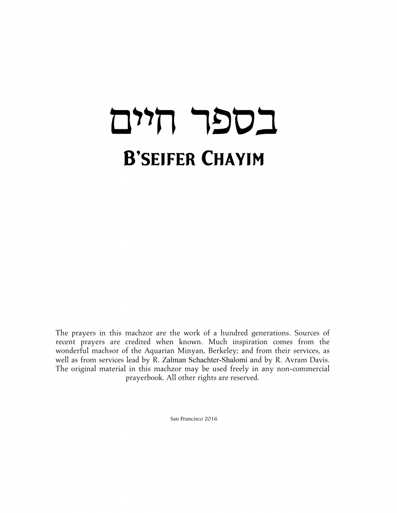 בספר חיים (התחדשות יהודית)‏ | B'Sefer Ḥayyim: A Jewish Renewal/Reconstructionist Maḥzor for the Days of Awe (2016)