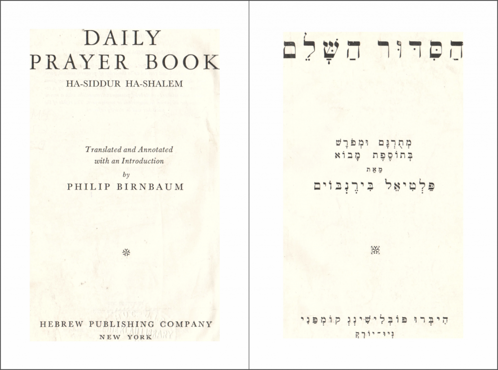 הסדור השלם (אשכנז)‏ | HaSiddur HaShalem, a bilingual Hebrew-English prayerbook translated and annotated by Paltiel Birnbaum (1949)