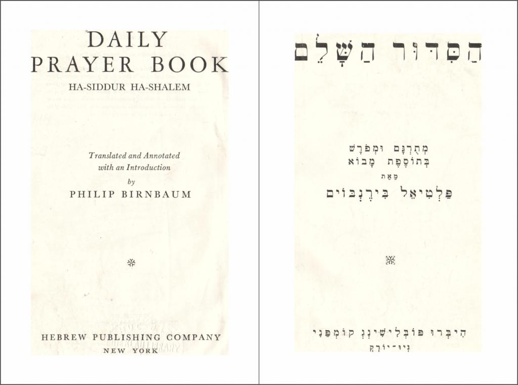 הסדור השלם (אשכנז) | HaSiddur HaShalem, a bilingual Hebrew-English prayerbook translated and annotated by Paltiel Birnbaum (1949)