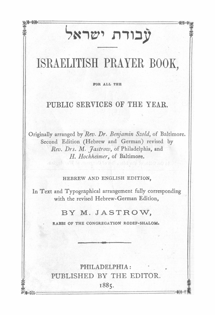 סידור עבודת ישראל | Siddur Aḇodath Yisrael, arranged by R' Benjamin Szold and translated by R' Marcus Jastrow (1873)