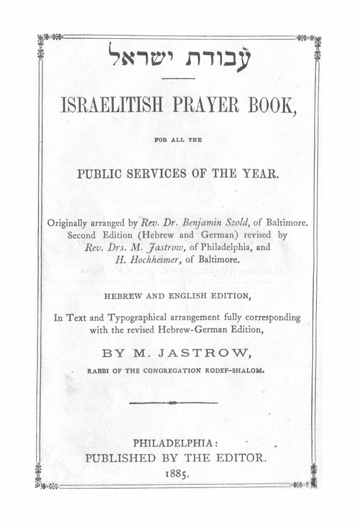 סידור עבודת ישראל | Siddur Aḅodath Yisrael, arranged by R' Benjamin Szold and translated by R' Marcus Jastrow (1873)