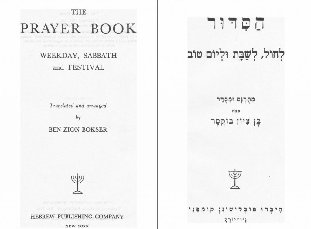 הַסִּדוּר (אשכנז)‏ | HaSiddur, a bilingual Hebrew-English prayerbook translated and arranged by Rabbi Ben-Zion Bokser (1957)