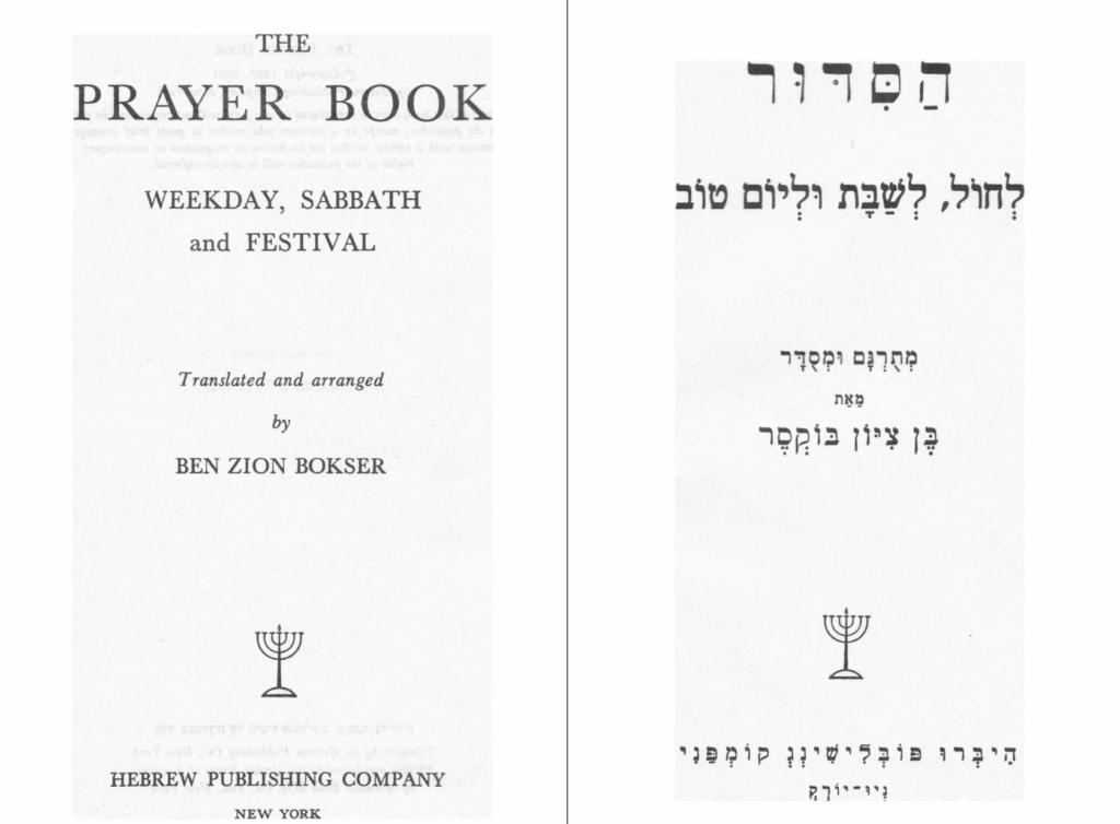 הַסִּדוּר (אשכנז) | HaSiddur, a bilingual Hebrew-English prayerbook translated and arranged by Rabbi Ben-Zion Bokser (1957)