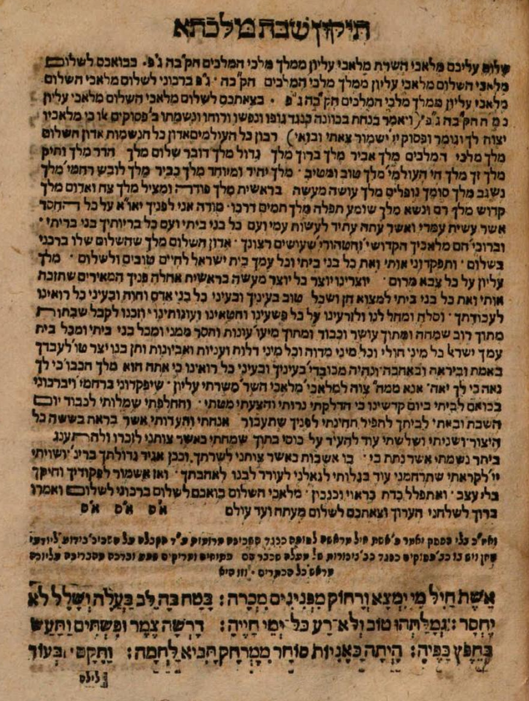 רבון כל העולמים | Master of the Cosmos, a teḥinah for entering Shabbat by Rabbi Yitsḥaq Luria (circa 16th c.)