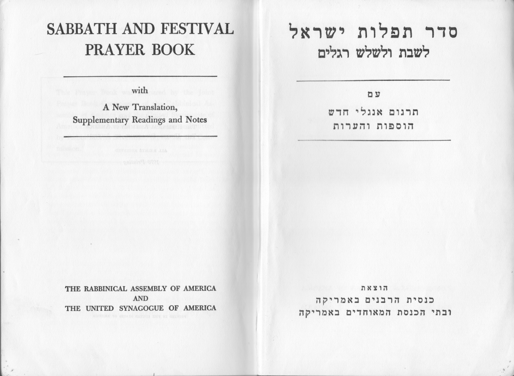 סדר תפילות ישראל (אשכנז)‏ | Seder Tefilot Yisrael: Sabbath and Festival Prayer Book, compiled by the Rabbinical Assembly & United Synagogue of America (1946)