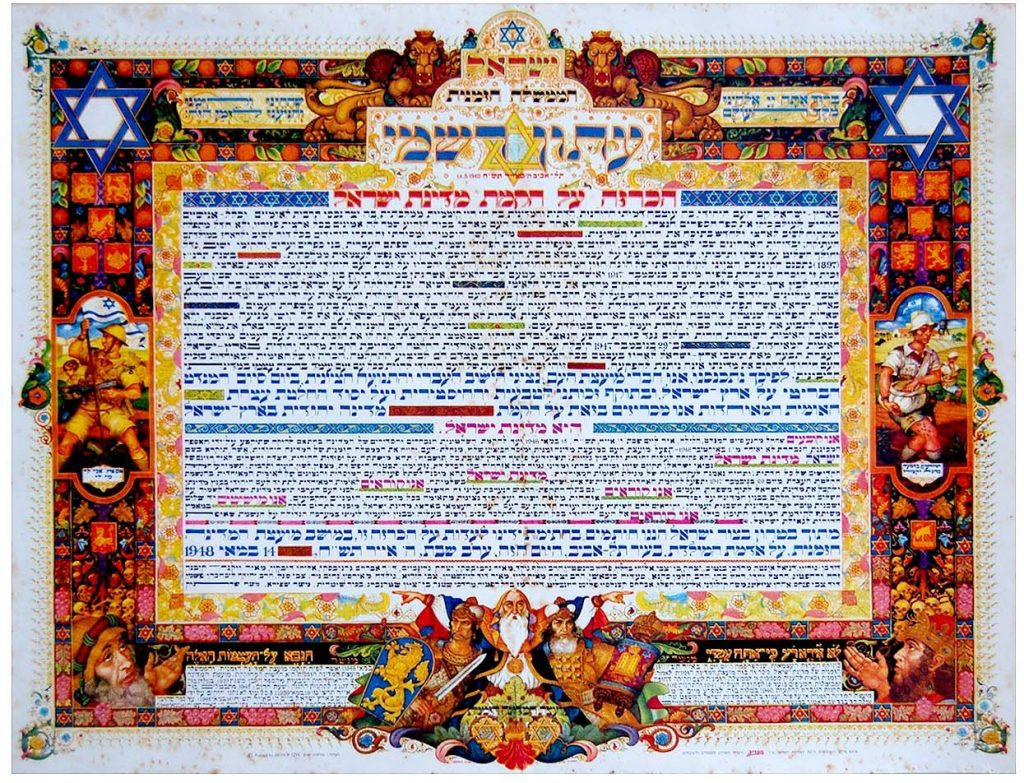 Illustration of the Declaration of Independence of the State of Israel by Arthur Szyk (1948)
