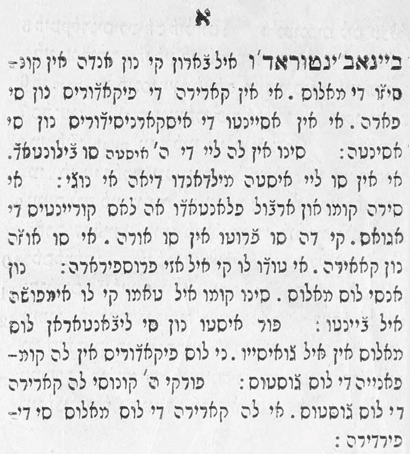 תהלים א׳ בלשון לאדינו | Psalms 1 in Ladino (Estampado por Ǧ. Griffit, ca. 1852/3)