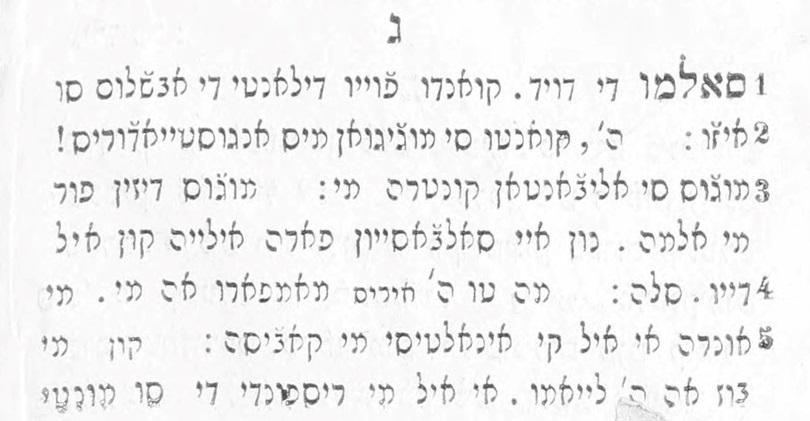תהלים ג׳ בלשון לאדינו | Psalms 3 by David in Ladino (Estampado por Ǧ. Griffit, ca. 1852/3)