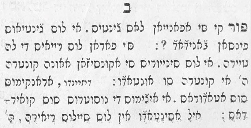 תהלים ב׳ בלשון לאדינו | Psalms 2 in Ladino (Estampado por Ǧ. Griffit, ca. 1852/3)