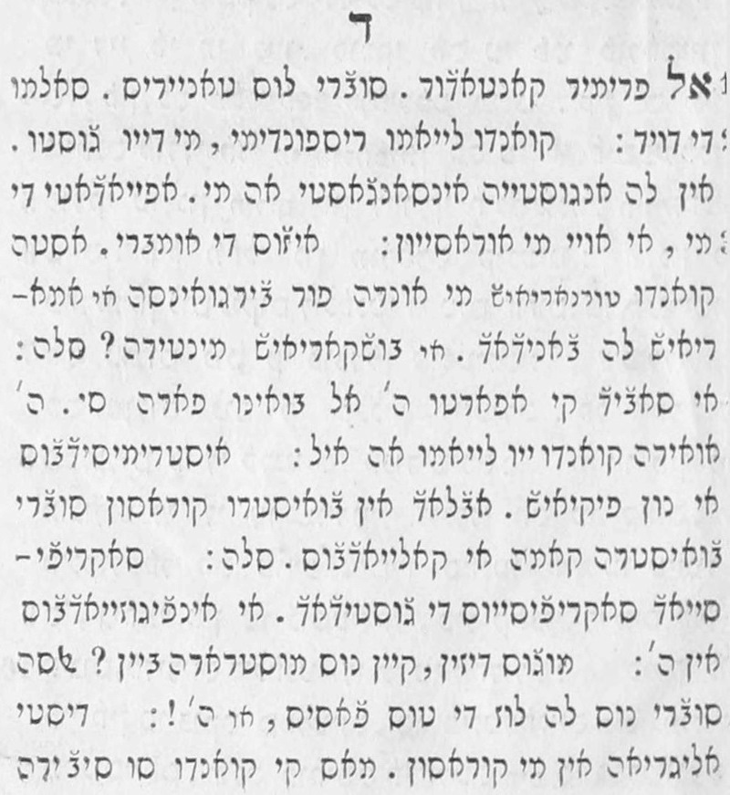 תהלים ד׳ בלשון לאדינו | Psalms 4 by David in Ladino (Estampado por Ǧ. Griffit, ca. 1852/3)