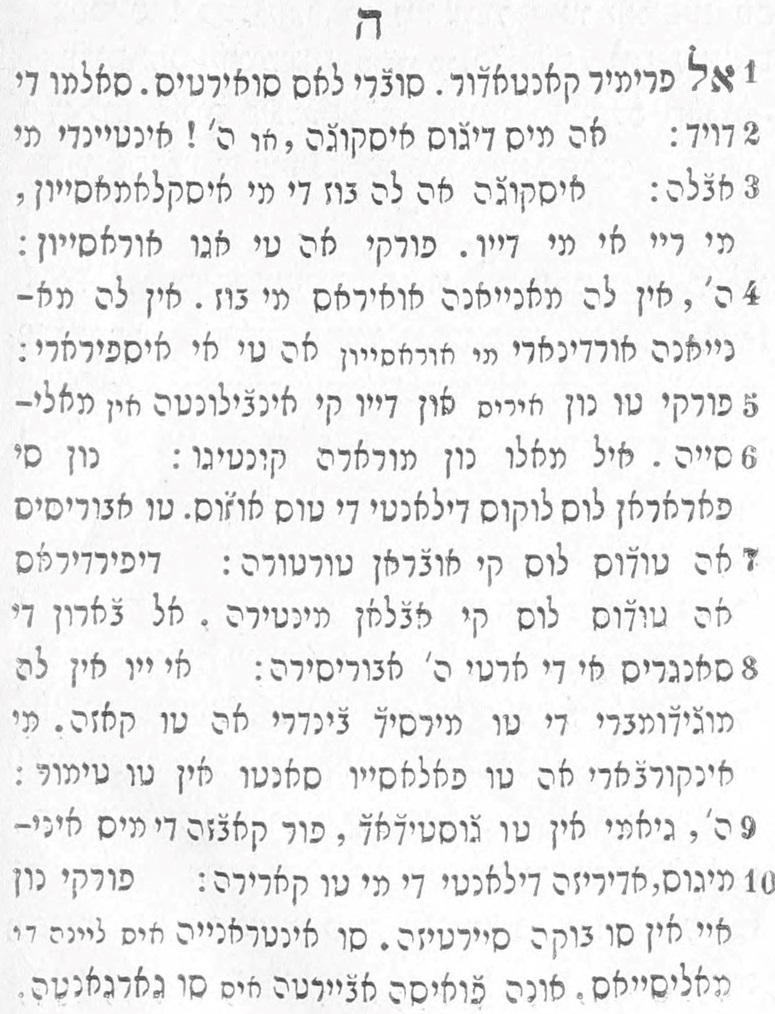 תהלים ה׳ בלשון לאדינו | Psalms 5 by David in Ladino (Estampado por Ǧ. Griffit, ca. 1852/3)