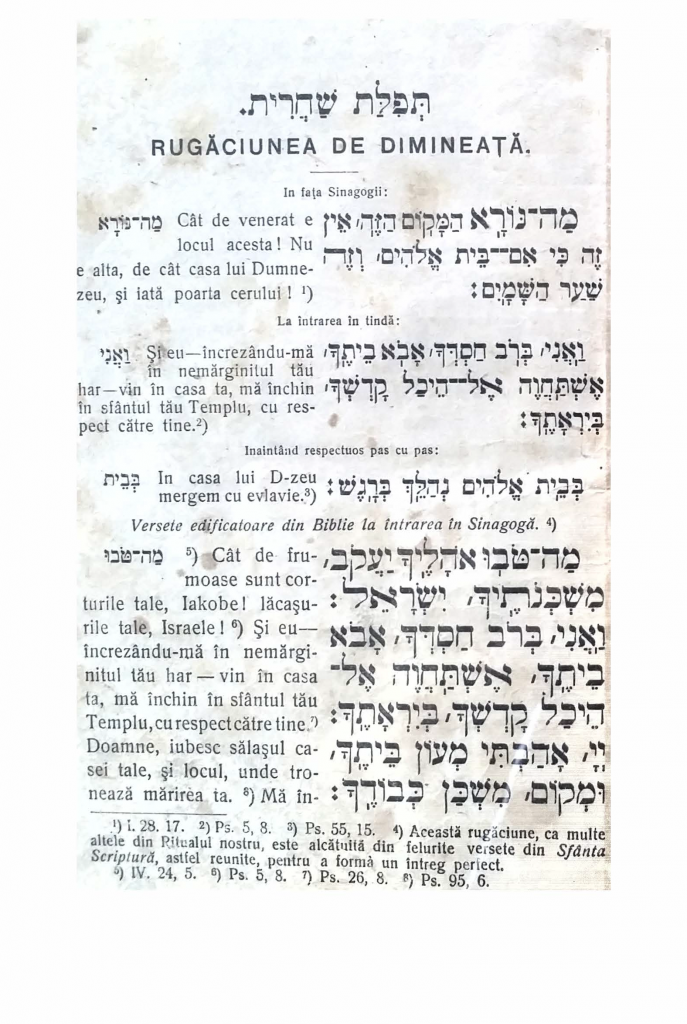 מַה־טֹּבוּ | Mah Tovu: Prayer upon Entering the Synagogue (Romanian trans. Avraham Shlomo Gold, ca. 1903)