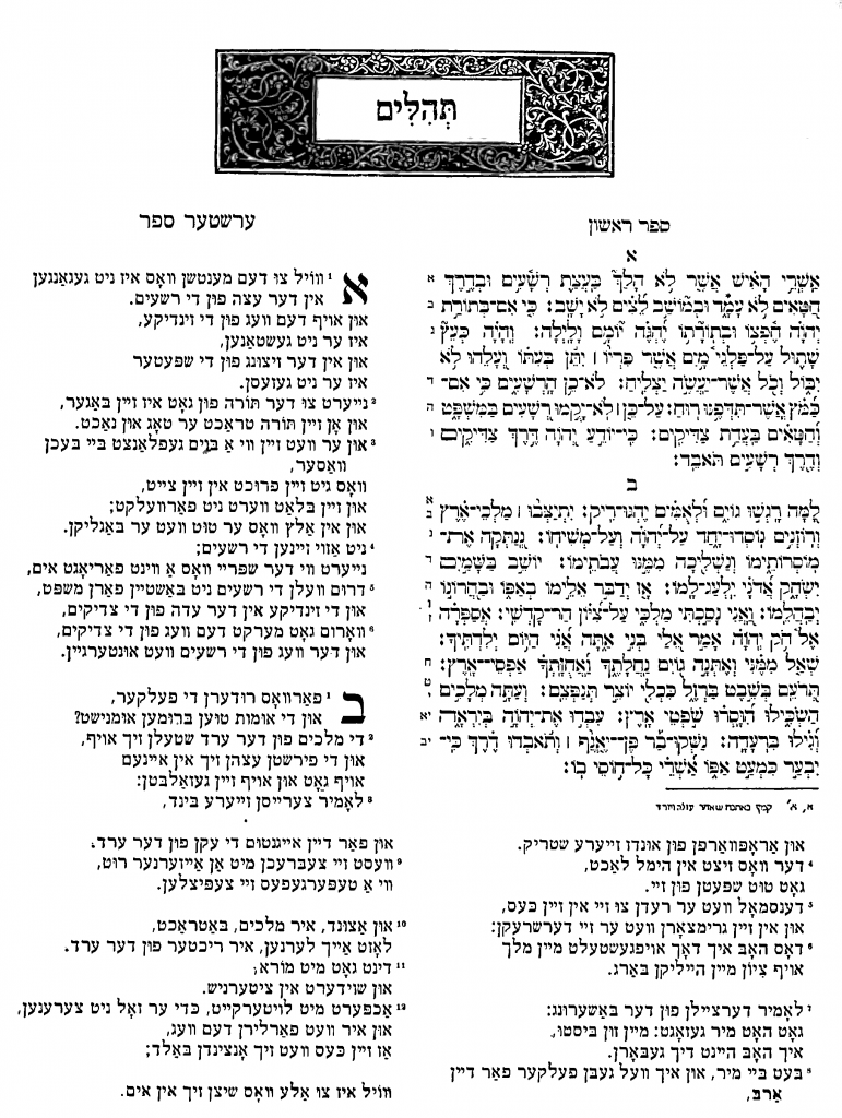 תהלים ב׳ בלשון ײִדיש | Psalms 2 in Yiddish (translated by Yehoyesh Shloyme Blumgarten ca. 1920s)