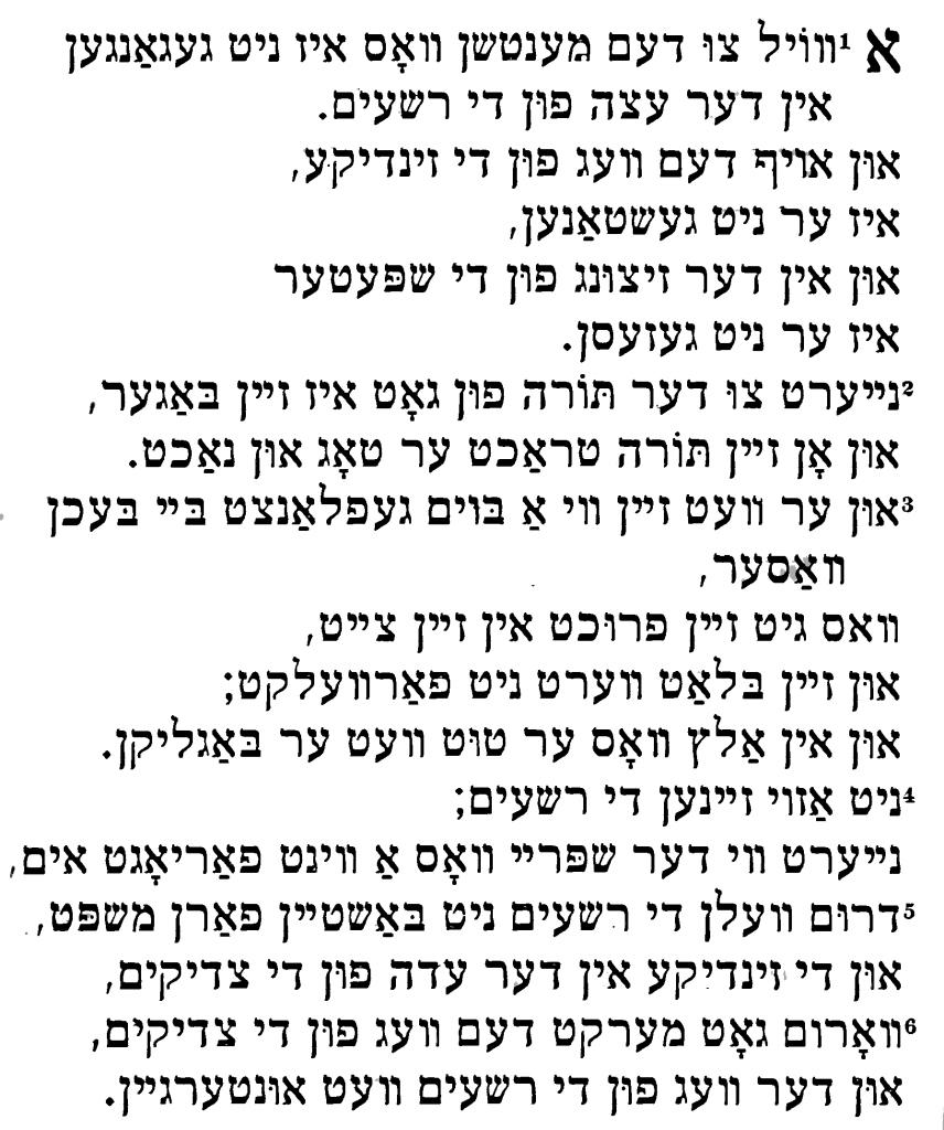 תהלים א׳ בלשון ײִדיש | Psalms 1 in Yiddish (translated by Yehoyesh Shloyme Blumgarten ca. 1920s)