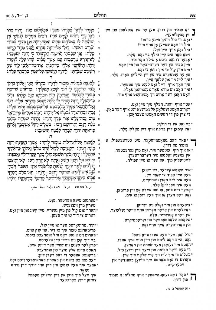תהלים ד׳ בלשון ײִדיש | Psalms 4 in Yiddish (translated by Yehoyesh Shloyme Blumgarten ca. 1920s)