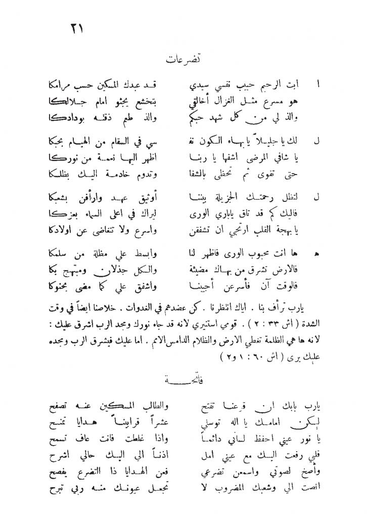 יְדִיד נֶפֶשׁ | Yedid Nefesh, a piyyut transmitted by Elazar ben Moshe Azikri (ca. 16th c.) Arabic translation by Hillel Farḥi (1913)