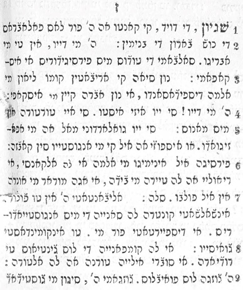 תהלים ז׳ בלשון לאדינו | Psalms 7 by David in Ladino (Estampado por Ǧ. Griffit, ca. 1852/3)