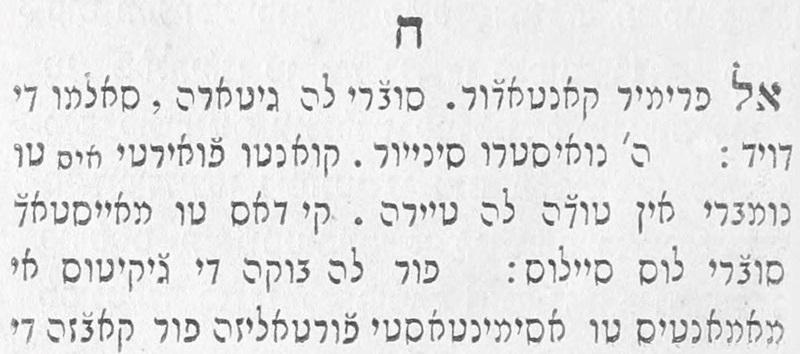 תהלים ח׳ בלשון לאדינו | Psalms 8 by David in Ladino (Estampado por Ǧ. Griffit, ca. 1852/3)