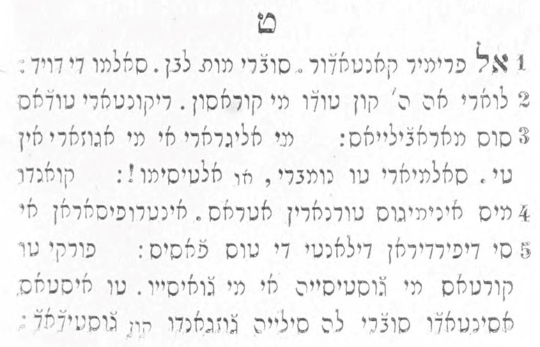 תהלים ט׳ בלשון לאדינו | Psalms 9 by David in Ladino (Estampado por Ǧ. Griffit, ca. 1852/3)