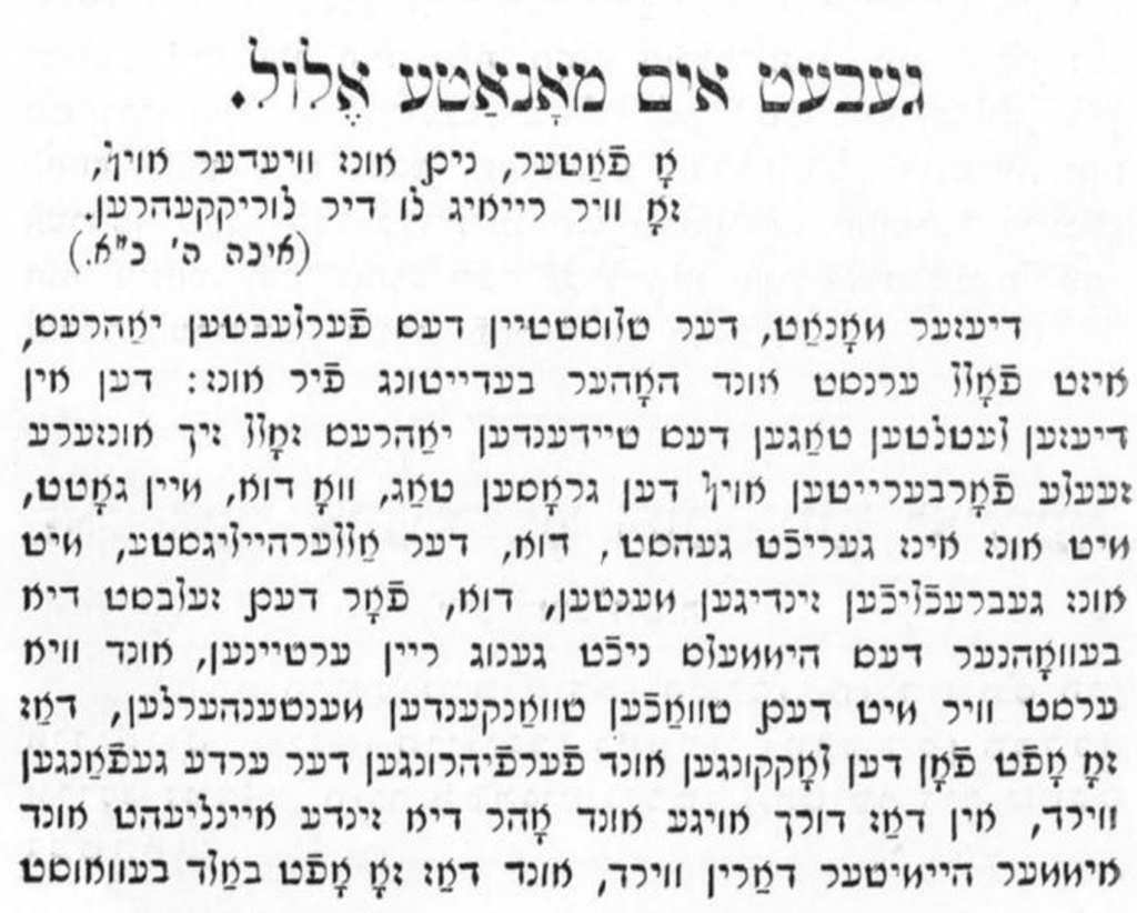 Gebet im Monate Elul | Prayer for the Month of Elul, by Fanny Schmiedl Neuda (1855)