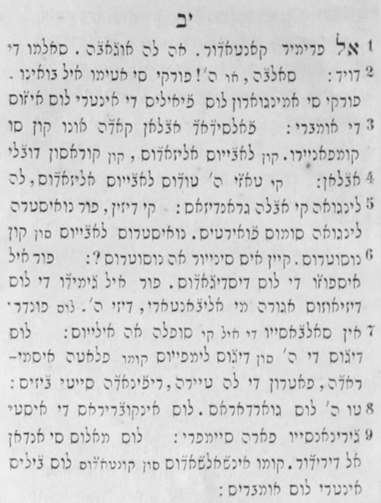 תהלים י״ב בלשון לאדינו | Psalms 12 by David in Ladino (Estampado por Ǧ. Griffit, ca. 1852/3)