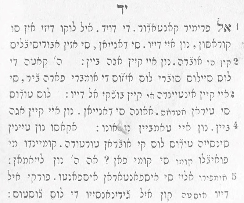 תהלים י״ד בלשון לאדינו | Psalms 14 by David in Ladino (Estampado por Ǧ. Griffit, ca. 1852/3)